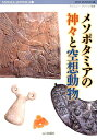 メソポタミアの神々と空想動物 [ Miho Museum ]