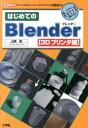 はじめてのBlender(3Dプリンタ編) 「フリーの3DCGソフト」+「3Dプリンタ」で立体出力! (I/O books) [ 山崎聡 ]