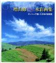 増山修水彩画集 ガッシュで描いた日本の原風景 [ 増山修 ]
