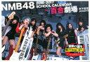 NMB48 2016-2017スクールカレンダー THE百合劇場 木下百花presents [ NMB48 ]