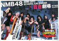 NMB48 2016-2017スクールカレンダー THE百合劇場 木下百花presents
