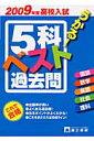 高校入試5科ベスト過去問(2009年度)