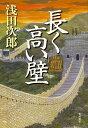 長く高い壁 The Great Wall [ 浅田 次郎 ]