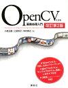OpenCVによる画像処理入門 改訂第2版 (KS情報科学専門書) [ 小枝 正直 ]