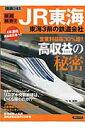 徹底解析!!JR東海&東海3県の鉄道会社