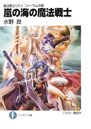 嵐の海の魔法戦士 [ 水野良 ]...:book:13026334