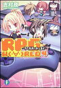 RPG W(・∀・)RLD(4) (富士見ファンタジア文庫) [ 吉村夜 ]