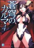 【】蒼穹のカルマ(4)