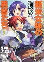 新米女神の勇者たち(7) ソード・ワールド2.0リプレイ (富士見DRAGON BOOK) [ 秋田みやび ]