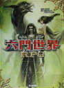 六門世界RPG