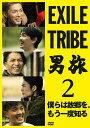 EXILE TRIBE 男旅2 僕らは故郷を、もう一度知る(...