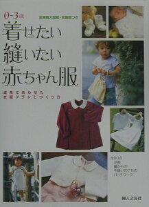 赤ちゃん 婦人之友社