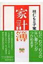 家計簿(2006年版)