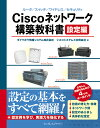 Ciscoネットワーク構築教科書(設定編) ルータ/スイッチ/ワイヤレス/セキュリティ [ ダイワボウ情報システム株式会社 ]
