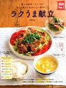 ラクうま献立 選べる副菜バリエ150もっと楽しい&おいしい食卓に (実用No.1シリーズ) [ 市瀬