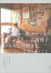 「ファーマーズテーブル」石川博子 わたしの好きな、もの・人・こと [ 石川博子 ]