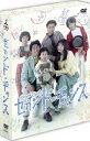 �Z�J���h�E�`�����X DVD-BOX [ �c����q ]
