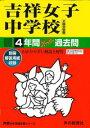吉祥女子中学校(平成29年度用)