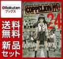 COPPELION 1-24巻セット [ 井上智徳 ]
