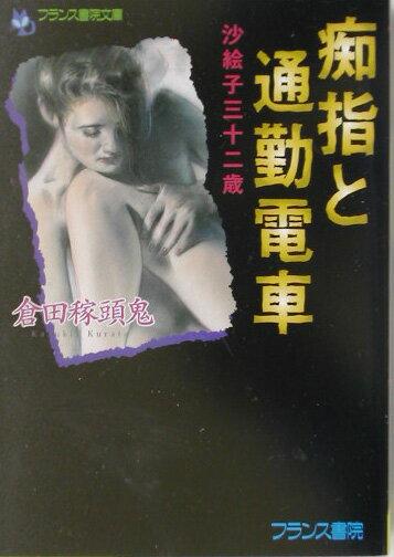[倉田稼頭鬼] 痴指と通勤電車 沙絵子三十二歳