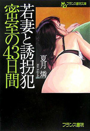 [夏月燐] 若妻と誘拐犯―密室の43日間