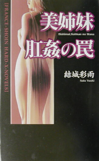 [結城彩雨] 美姉妹・肛姦の罠