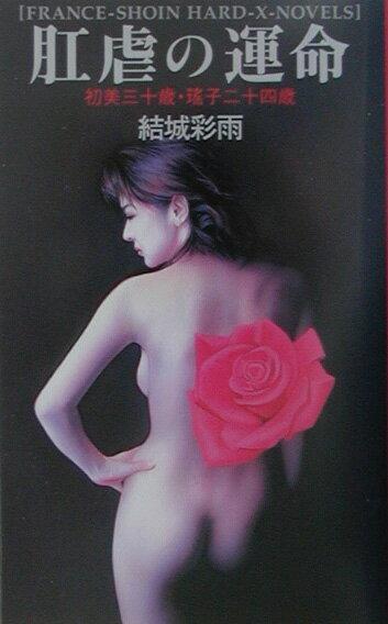 [結城彩雨] 肛虐の運命―初美三十歳・瑤子二十四歳