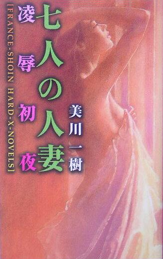 [美川一樹] 七人の人妻 凌辱初夜