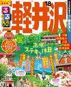 るるぶ軽井沢('18) (るるぶ情報版)