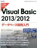 ひと目でわかるVisual Basic 2013/2012データベース開発入門 [ ファンテック ]