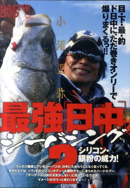 小沼正弥最強日中シーバシング 2[DVD]