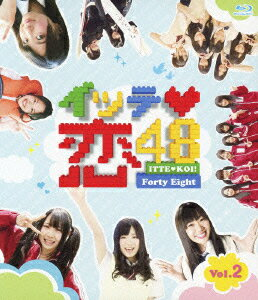 イッテ恋48 Vol.2【Blu-ray】 [ SKE48 ]