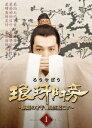 琅邪榜〜麒麟の才子、風雲起こす〜 Blu-ray BOX1【Blu-ray】 [ フー・ゴー[胡歌] ]