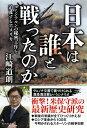 日本は誰と戦ったのか コミンテルンの秘密工作を追及するアメリカ [ 江崎道朗 ]