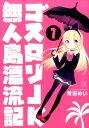 ゴスロリJK無人島漂流記(1) (まんがタイムKRコミックス) [ 青田めい ] - 楽天ブックス
