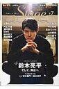 アクチュール・ステージ(#7) 特集:鈴木亮平/小栗旬/井上...