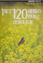 1年で120種類の野鳥と出会える本 [ 中野泰敬 ]