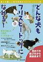 どんな犬もフリスビードッグになれる! 初めての遊び方から競技会まで (犬との楽しいおつきあいbook series) 日本フリスビードッグ協会