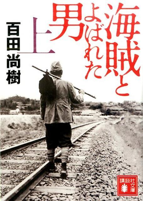 海賊とよばれた男(上) [ 百田尚樹 ]...:book:16963041