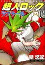 超人ロック ラフラール 4巻 (コミック (YKコミックス)) [ 聖 悠紀 ]