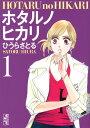 ホタルノヒカリ(1) (講談社漫画文庫) [ ひうらさとる ]