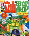 るるぶ立山黒部アルペンルート('18) (るるぶ情報版)