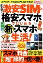 決定版!激安SIMと格安スマホではじめる新・スマホ生活! (TJMOOK)