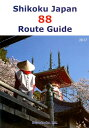 Shikoku Japan 88 Route Guide(2017)第五版 [ へんろみち保存協力会 ]