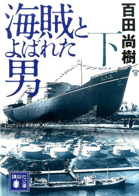 海賊とよばれた男(下) [ 百田尚樹 ]...:book:16963042