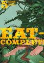 EAT-MAN COMPLETE EDITION(5) (シリウスKC) [ 吉富 昭仁 ]