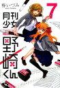 月刊少女野崎くん(7) [ 椿いづみ ]
