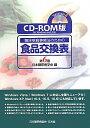 糖尿病食事療法のための食品交換表第6版(CD-ROM版)Version4