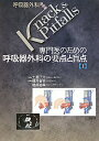 専門医のための呼吸器外科の要点と盲点(1) [ 横井香平 ]