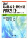 図解診療放射線技術実践ガイド第2版